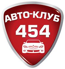 Авто-Kлуб 454